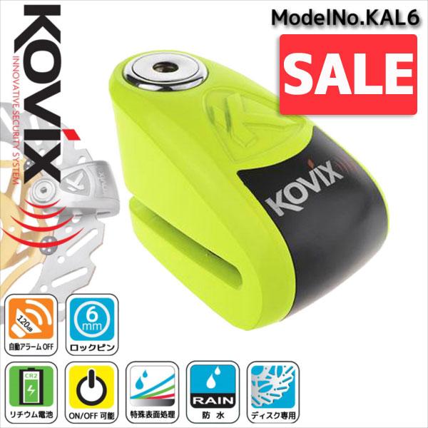 ★セール ご購入特典付き! KOVIX 大音量アラーム付き ディスクロック KAL6 (カラー:蛍光グリーン)