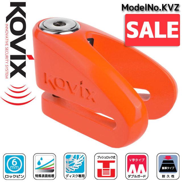 ★セール ご購入特典付き! KOVIX V字型 ディスクロック KVZ (カラー:蛍光オレンジ)