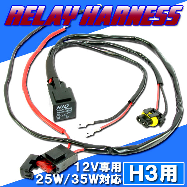 HID H3用 電源強化 電圧安定 リレーハーネス 25W/35W対応 補修用