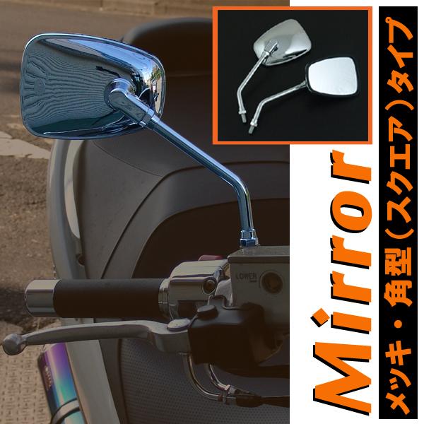 メッキ角型ミラー