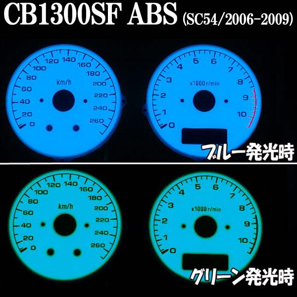 CB1300SF ABS仕様(SC54)2006年~2009年用:ELメーターパネル/ホワイト