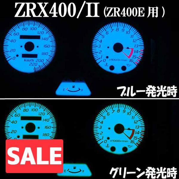 ★セール ZRX400(ZR400E)用:ELメーターパネル ホワイトパネル グリーンorブルー発光