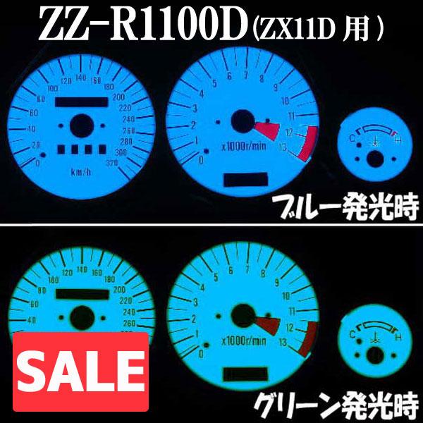 ★セール ZZ-R1100D(ZX11D)用:ELメーターパネル ホワイトパネル グリーンorブルー発光