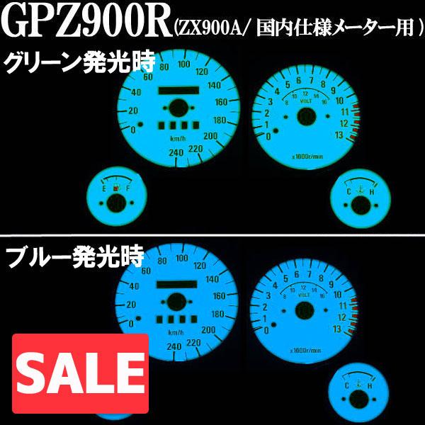 ★セール GPZ900R(ZR900A)用:ELメーターパネル ホワイトパネル グリーンorブルー発光