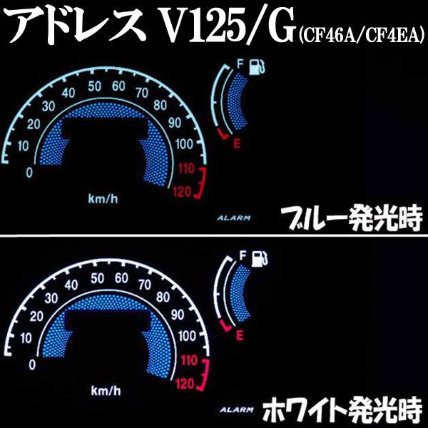 アドレスV125/G用(CF46A/CF4EA):ELメーターパネル ブラックパネル