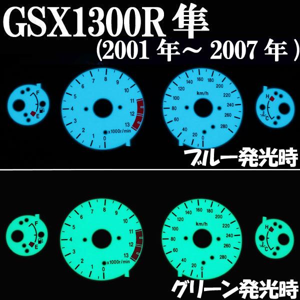 GSX1300R 隼 ELメーター
