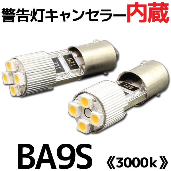 BA9S SMD/LEDバルブ 2個 【3000ケルビン】 4連 ポジション キャンセラー内蔵 外車/ベンツ/BMW/アウディ など