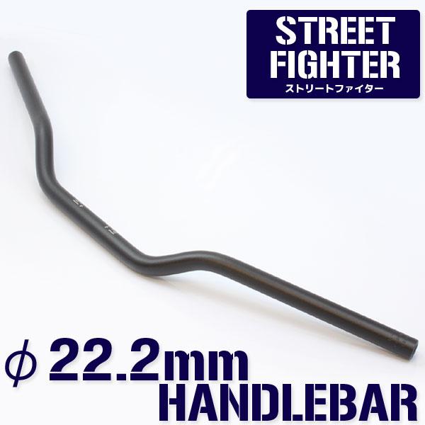 汎用 アルミ ハンドルバー 22.2mm/22.2パイ ブラック ストリートファイター オンロードタイプ