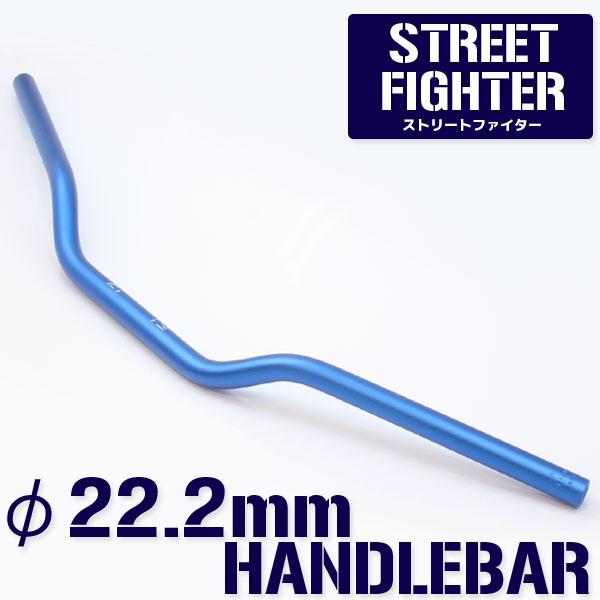 汎用 アルミ ハンドルバー 22.2mm/22.2パイ ブルー ストリートファイター オンロードタイプ