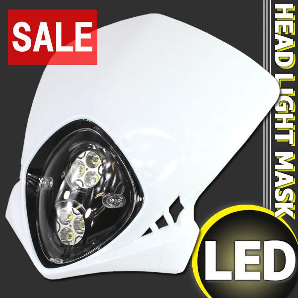 ★セール 汎用 LED エンデューロヘッドライト ホワイト