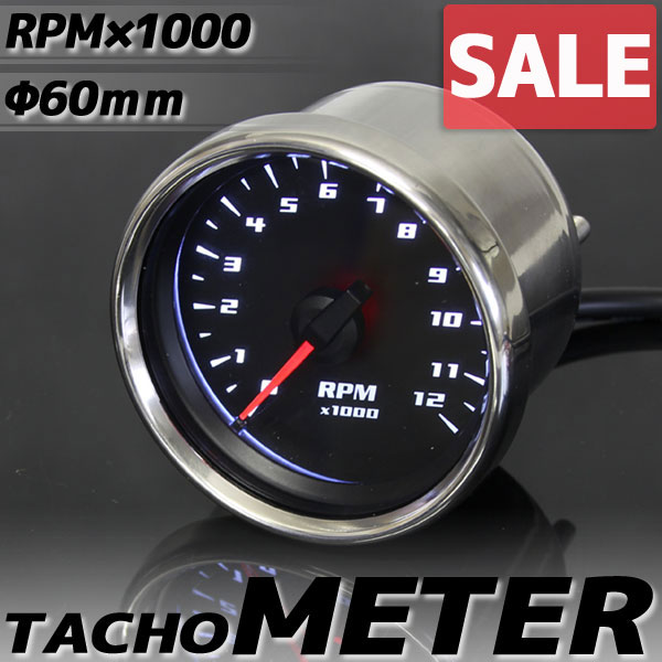 ★セール バイク用 電気式 12000RPM LED タコメーター 60パイ ブラック