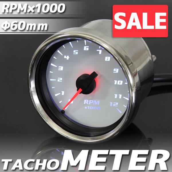 ★セール バイク用 電気式 12000RPM LED タコメーター 60パイ ホワイト