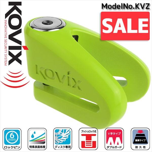 ★セール ご購入特典付き! KOVIX V字型 ディスクロック KVZ (カラー:蛍光グリーン)