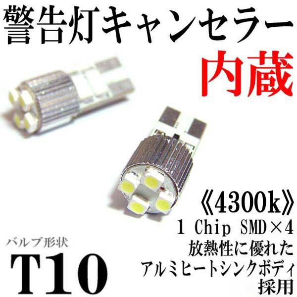 T10ウエッジ球タイプ 球切れ警告灯キャンセラー付 4連【4300k】LEDバルブ ホワイト 2個セット