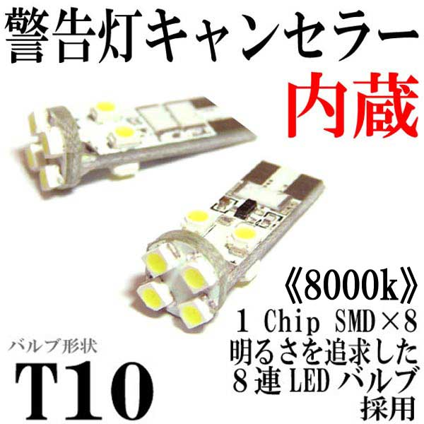 T10ウエッジ球タイプ 球切れ警告灯キャンセラー付 8連【8000k】LEDバルブ ホワイト 2個セット