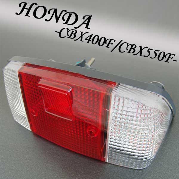 CBX400F/CBX550F用(NC07/PC04):クリアウインカータイプ ブレーキ テールランプ ユニット