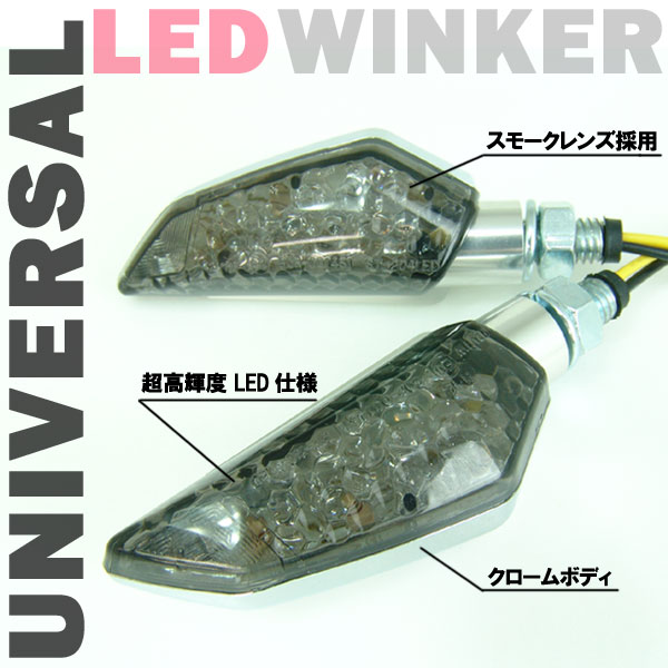 バイク用 LEDウインカー クロームボディ/スモークレンズ アルミステー 左右1セット