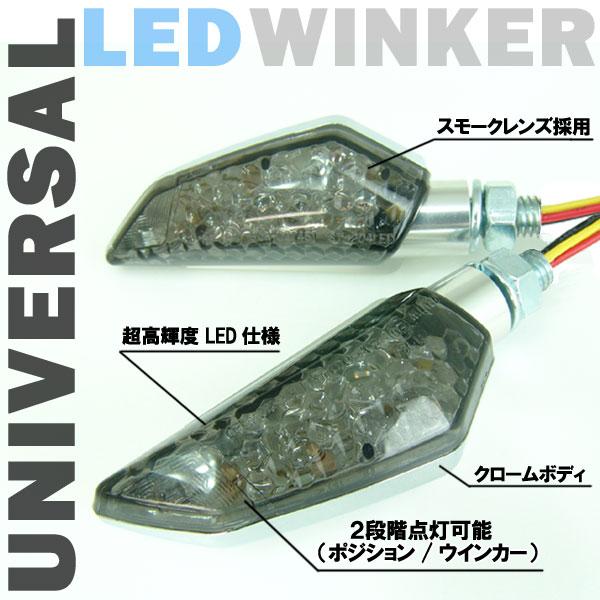LEDウインカー ポジション付 スモークレンズ クロームボディ