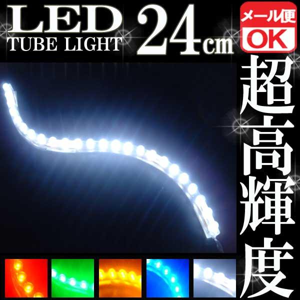 24連LEDチューブライト(ホワイト発光)