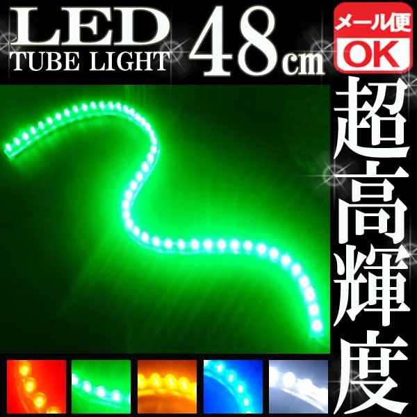 48連LEDチューブライト(グリーン発光)