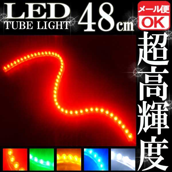 48連LEDチューブライト(レッド発光)
