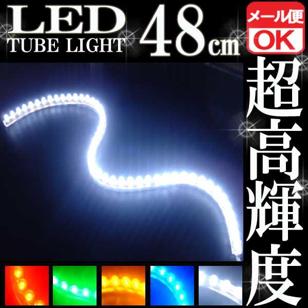 48連LEDチューブライト(ホワイト発光)