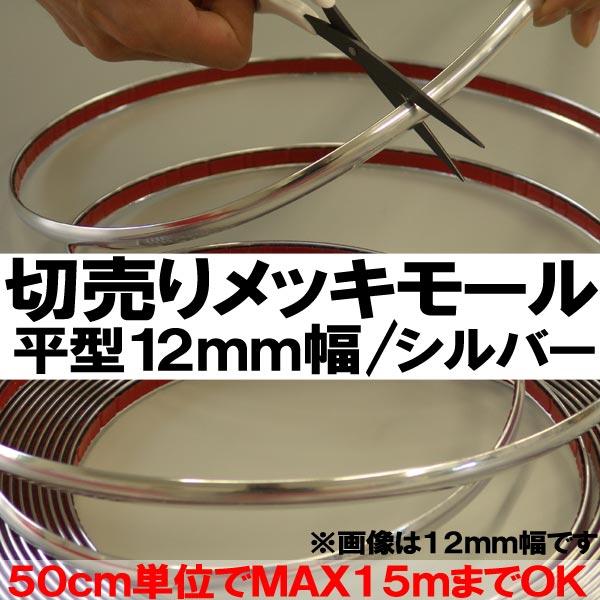 平型メッキモール シルバー 12mm幅