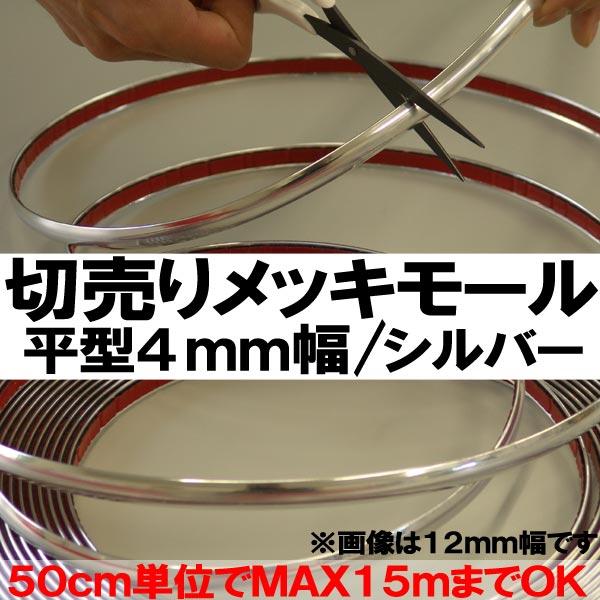 平型メッキモール シルバー 4mm幅
