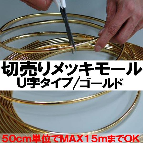 U字メッキモール ゴールド