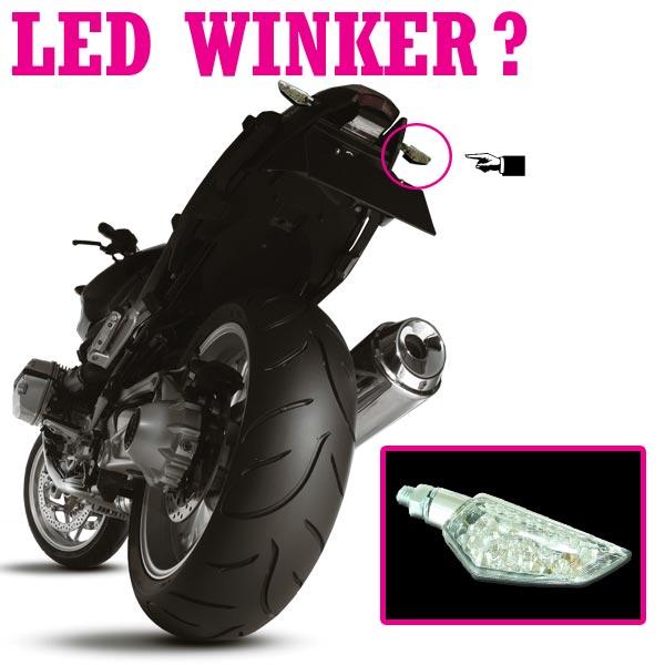 LEDウインカー ストップライト付