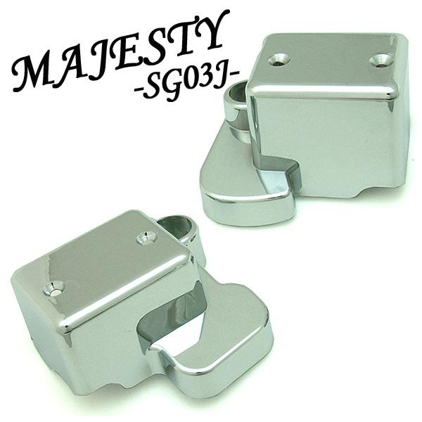 マジェスティー250用(SG03J):メッキマスターシリンダーカバー