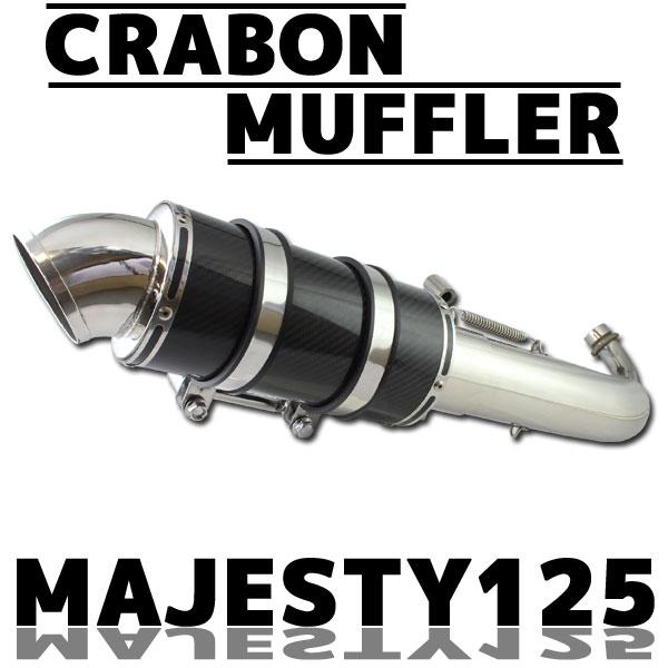 マジェスティ125用(5CA):オールステンレス カスタムマフラー カーボンサイレンサー仕様