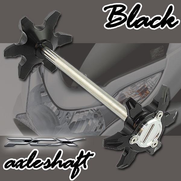 PCX125 (JF28 ): アルミ アクスルシャフト/アクスルスライダー ブラック
