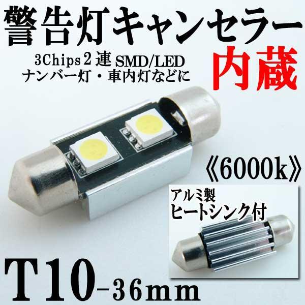 T10×36mm 球切れ警告灯キャンセラー内蔵 2連SMD LED バルブ アルミヒートシンク付き 1個