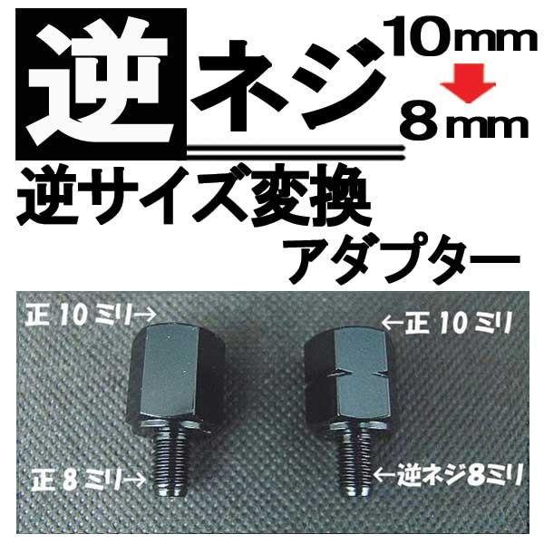 汎用バイクパーツ:ブラックサイズ変換/逆ネジアダプター(10mm→8mm)