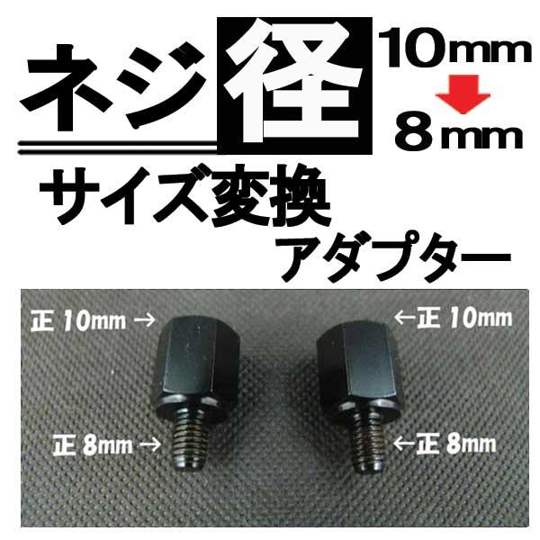 汎用バイクパーツ:ブラックサイズ変換アダプター(10mm→8mm)