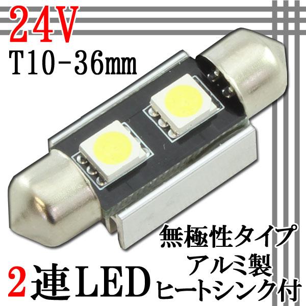 汎用 24V T10×36mm 2連SMD LED バルブ アルミヒートシンク付き 1個