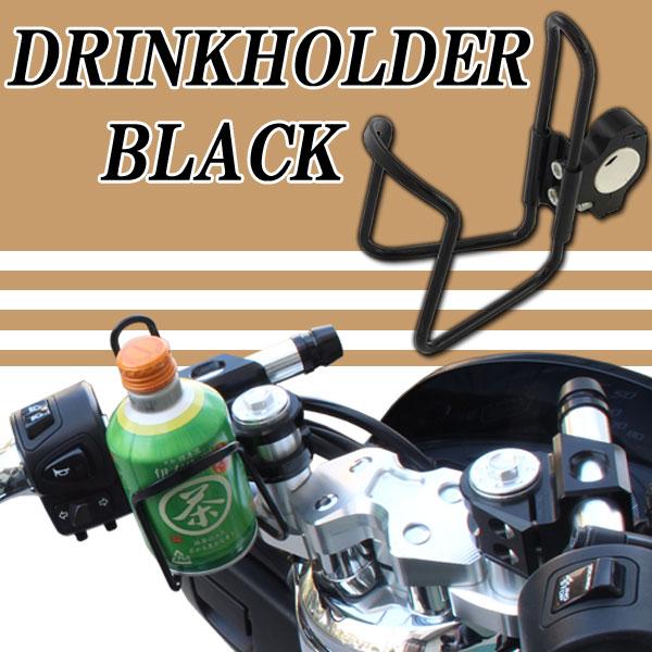 汎用 ドリンクホルダー ブラック バイク/車等