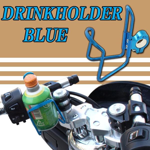 汎用 ドリンクホルダー ブルー バイク/車等