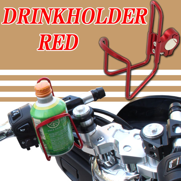 汎用 ドリンクホルダー レッド バイク/車等