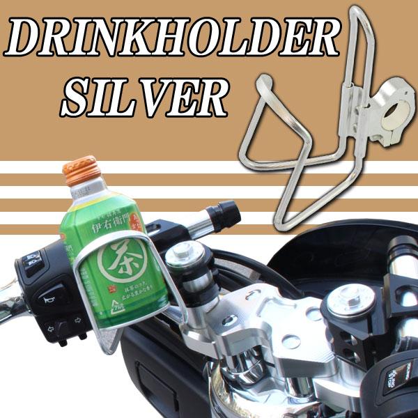 汎用 ドリンクホルダー シルバー バイク/車等