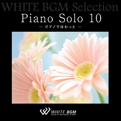 ピアノソロ10