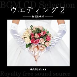 著作権フリー音楽CD 102