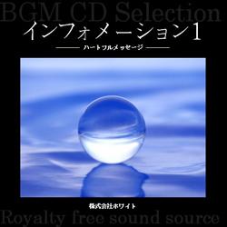 著作権フリー音楽CD 104