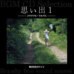 思い出1 - メモリアル・アルバム - (12曲)【♪春/卒業】#113 著作権フリー音楽BGM