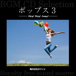 ポップス3 - Skip!Skip!Jump! - (12曲)【♪明るい/元気】#148 著作権フリー音楽BGM