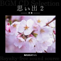 【名曲】思い出2 - 卒業 - (12曲)【♪仰げば尊し/別れの曲/蛍の光】#153 著作権フリー音楽BGM