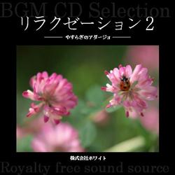 著作権フリー音楽CD 303