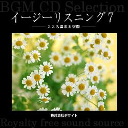著作権フリー音楽CD 313