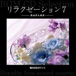 著作権フリー音楽CD 352